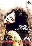 ダンサー・イン・ザ・ダーク[DVD]