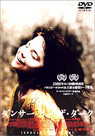 ダンサー・イン・ザ・ダーク [DVD]