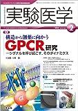 実験医学 2013年2月号 Vol.31 No.3 構造から創薬に向かうGPCR研究〜シグナルを呼び起こす,そのダイナミクス