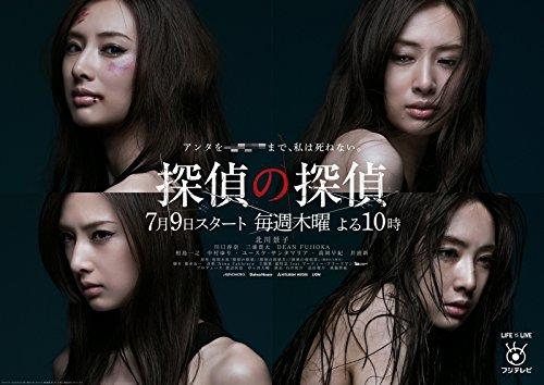 探偵の探偵 DVD BOX[DVD]