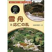 雪舟と応仁の乱 (あるいて知ろう!歴史にんげん物語)