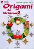 おりがみでクリスマス (2) (Noa books)