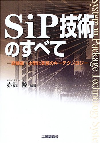 SiP技術のすべて―高機能・小型化実装のキーテクノロジー