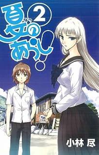 夏のあらし! 2 (ガンガンWINGコミックス)