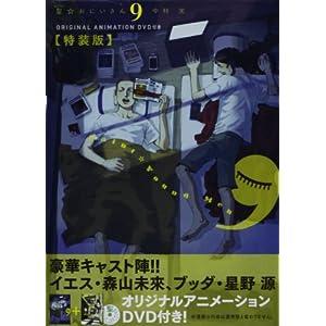聖★おにいさん   9 DVD付き特装版