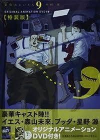 聖☆おにいさん(9) DVD付き特装版 (モーニングKC)