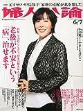 婦人公論 2013年 6/7号 [雑誌]