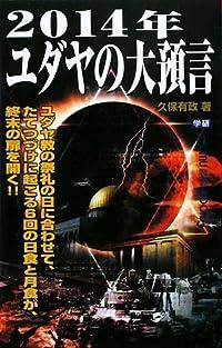 2014年 ユダヤの大預言 (ムー・スーパーミステリー・ブックス)