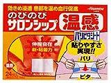 のびのびサロンシップH 24枚  (医薬品)