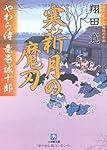 やわら侍・竜巻誠十郎 寒新月の魔刃 (小学館文庫)