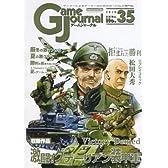 ゲームジャーナル35号 激闘! グデーリアン装甲軍