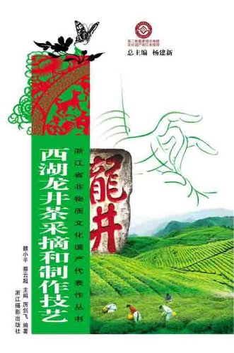 Chinese Intangible Cultural Heritage:West Lake Longjing Tea Picking And Production Skills (Xi Hu Long Jing Cha) (Chinese Edition)