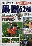 はじめての果樹62種―手順がよくわかる庭植え・鉢植えの栽培テクニック