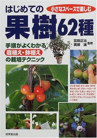 はじめての果樹62種 手順がよくわかる庭植え・鉢植えの栽培テクニック