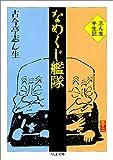 なめくじ艦隊—志ん生半生記 (ちくま文庫)