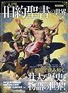 入門旧約聖書の世界 (洋泉社MOOK)