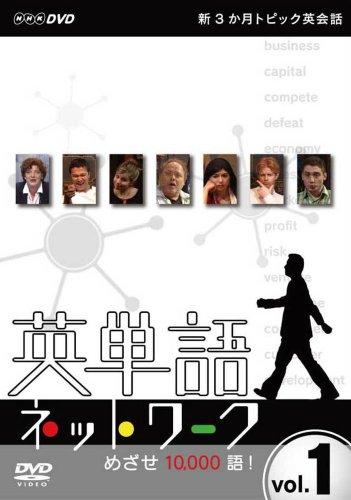 新3か月トピック英会話 英単語ネットワーク めざせ10,000語! DVD-BOX
