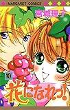 花になれっ! (10) (マーガレットコミックス (3260))