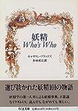 妖精 Who's Who (ちくま文庫)(キャサリン ブリッグズ)