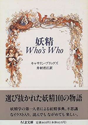 妖精 Who's Who (ちくま文庫)