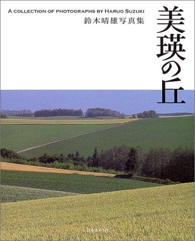 美瑛の丘―鈴木晴雄写真集 (NCフォト・ブックス)