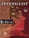INTENSIVIST Vol.8 No.3 2016 (特集:管/ドレーン)