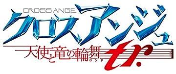 クロスアンジュ 天使と竜の輪舞tr. (初回生産限定 「クロスアンジュ 天使と竜の輪舞tr.」PS Vita専用特製カスタムテーマがダウンロードできるプロダクトコード 同梱)