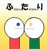 ふたり [ハードカバー] / 谷川 俊太郎 (著); 中辻 悦子 (イラスト); クレヨンハウス (刊)