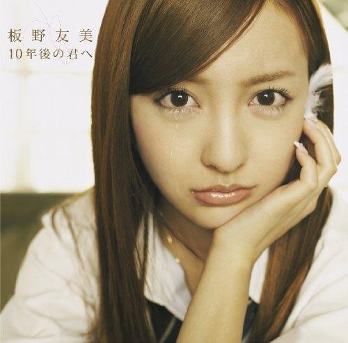 10年後の君へ【多売特典生写真無し】(Type-B)(DVD付)