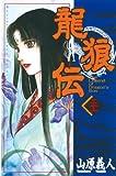龍狼伝(21) (講談社コミックス 月刊少年マガジン)