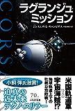 ラグランジュ・ミッション (ハヤカワ文庫SF)
