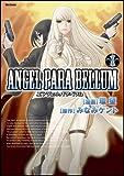 Image of ANGEL PARA BELLUM (エンジェルパラベラム) ① (フレックスコミックス)
