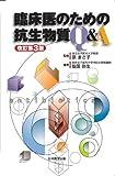 臨床医のための抗生物質Q&A 改訂第3版