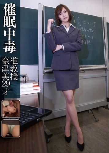 催眠中毒 -准教授 奈津美 29才- [DVD]
