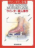 ウインター殺人事件 (創元推理文庫 103-12)