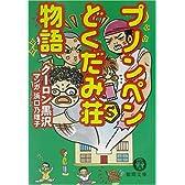 プノンペンどくだみ荘物語 (徳間文庫)