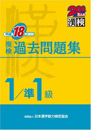 漢検1級/準1級過去問題集〈平成18年度版〉 (200万人の漢検)
