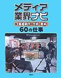メディア業界ナビ〈6〉番組制作・技術・美術60の仕事 (メディア業界ナビ 6)