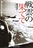 戦雲の果てで―語られざる人と飛行機 (光人社NF文庫)