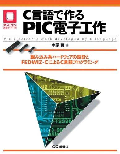 C言語で作るPIC電子工作