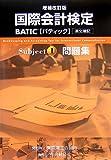 国際会計検定 BATIC Subject1問題集