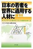 日本の若者を世界に通用する人材に―サブプライム後のビジネス教育のゆくえ