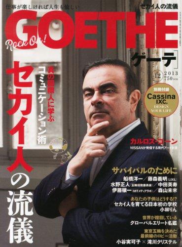 GOETHE (ゲーテ) 2013年 12月号 [雑誌]