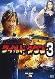 ワイルド・タウン3[DVD]