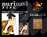 Nurinabi painting Toshusaisharaku / third generation Otani demon next Edo Mamoru nn-ma-003 (japan import)
