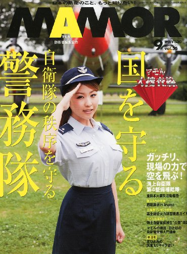 MAMOR (マモル) 2011年 09月号 [雑誌]