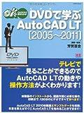 DVDで学ぶAutoCAD LT[2005~2011] (エクスナレッジムック DVDだから絶対わかる!)