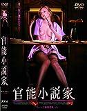官能小説家 [DVD]