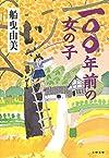 一〇〇年前の女の子 (文春文庫)