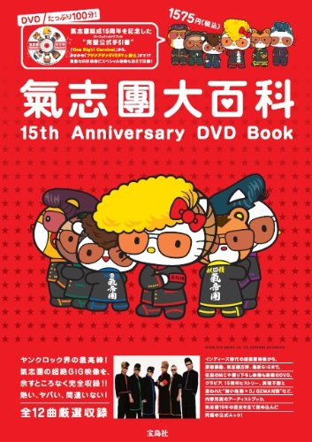 氣志團大百科 15th Anniversary DVD Book (宝島社DVD BOOKシリーズ)